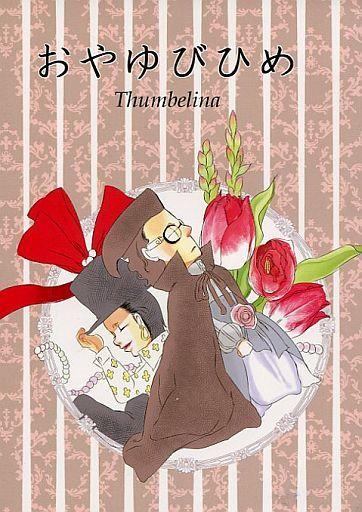 <<ワンピース>> おやゆびひめ  Thumbelina (オーガー、ラフィット) / 灰殻堂/BUFL_BOX