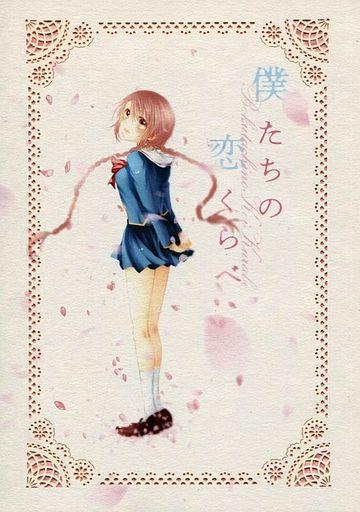 <<テニスの王子様>> 僕たちの恋くらべ (竜崎桜乃受け) / 三つ編み少女