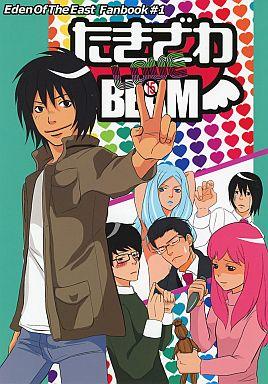 <<その他アニメ・漫画>> たきざわ LOVEBEAM (滝沢朗) / 箱庭谷たねガロ。
