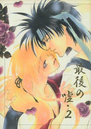 るろうに剣心>> 最後の嘘・2 (...