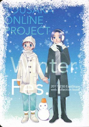 弱虫ペダル Winter Fes. (東堂尽八×小野田坂道) / EastSlope