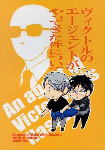 ユーリ!!! on ICE ヴィクトルのエージェントがやってきた件について (ヴィクトル×勝生勇利) / 清涼殿