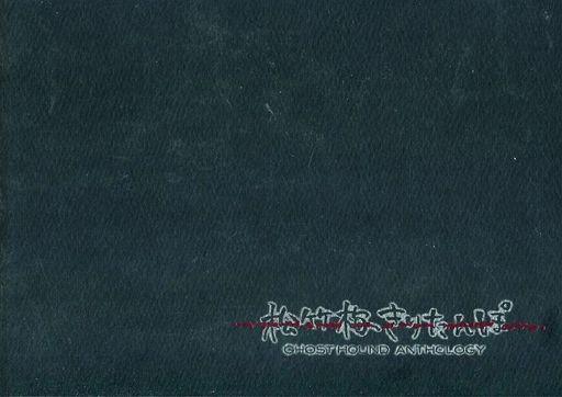 【中古】一般向け 女性・ボーイズラブ同人誌 <<その他アニメ・漫画>> 松竹梅きりたんぽ (オールキャラ) / GHA委員会