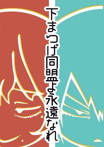 弱虫ペダル 下まつげ同盟よ永遠なれ (東堂尽八×巻島裕介) / migi
