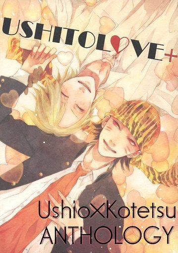 <<その他アニメ・漫画>> USHITOLOVE+ (牛尾御門×虎鉄大河)