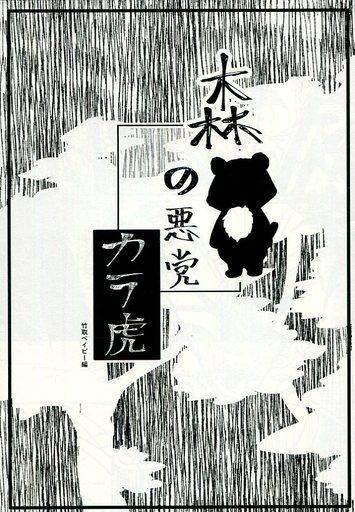 おそ松さん 【日本語版】森の悪党カラ虎 竹取ベイビー編 (カラ松) / 永楽町風華
