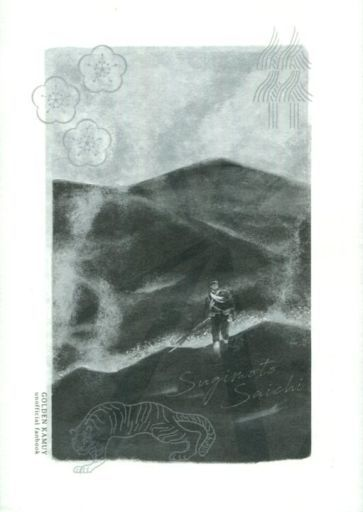 <<ゴールデンカムイ>> 光 Sugimoto Saichi (杉元佐一、アシリパ、尾形百之助) / 幻影異譚 phantasmagoria