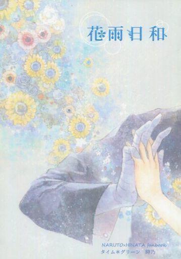 ナルト 花雨日和 (ナルト×ヒナタ) / タイム*グリーン