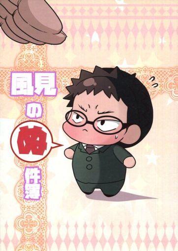名探偵コナン 風見のぬ件簿 (風見裕也、降谷零、江戸川コナン) / シロい犬