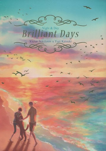 ユーリ!!! on ICE Brilliant Days Night & Day (ヴィクトル×勝生勇利) / Night & Day 製作チーム