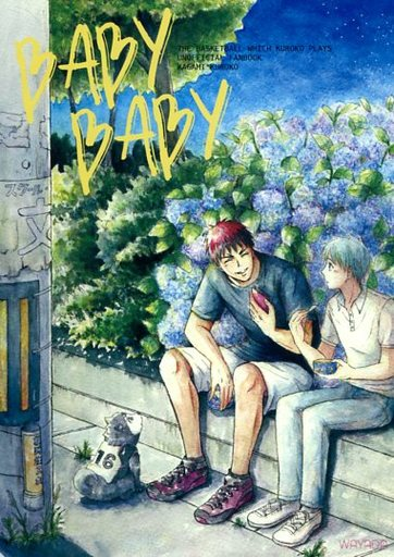 黒子のバスケ BABY BABY (火神大我×黒子テツヤ) / わやだ