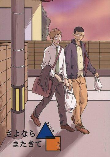 <<ハイキュー!!>> さよならサンカク またきてシカク (成田一仁×木下久志) / Century87