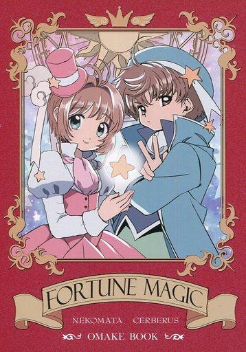 カードキャプターさくら FORTUNE MAGIC (木之本桜、李小狼、大道寺知世) / ねこまたけるべろす
