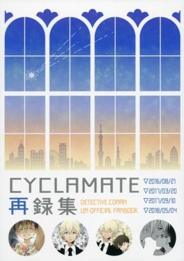 名探偵コナン cyclamate 再録集 (赤井秀一×江戸川コナン、安室透×江戸川コナン) / cyclamate