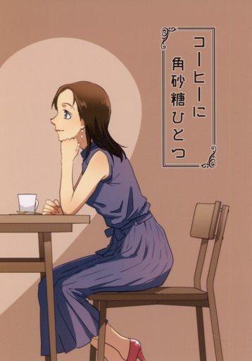 名探偵コナン コーヒーに角砂糖ひとつ (安室透×榎本梓) / まるさん
