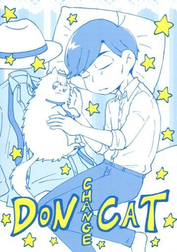 おそ松さん DON CHANGE CAT (一松×カラ松) / バロック式