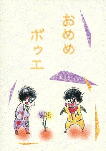 おそ松さん おめめボゥエ (一松×十四松) / うし小屋