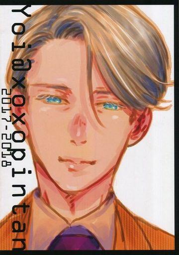 ユーリ!!! on ICE YOi@xoxopintan 2017‐2018 (ヴィクトル×勝生勇利) / HANPEN
