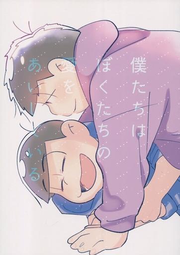 おそ松さん 僕たちはぼくたちの愛をあいしている (一松×カラ松) / hajinabe