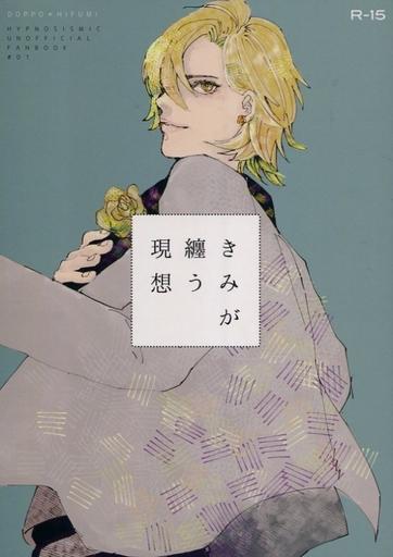 ヒプノシスマイク きみが纏う現想 (観音坂独歩×伊弉冉一二三) / &M