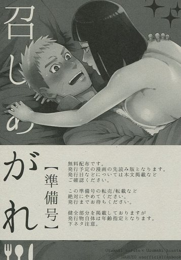 ナルト 【準備号】召し上がれ!! 【準備号】 (ナルト×ヒナタ) / a 3103 hut