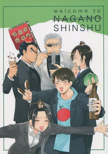 名探偵コナン welcome to SHINSHU (長野県警、警察学校組、公安) / CREAZCHEEM