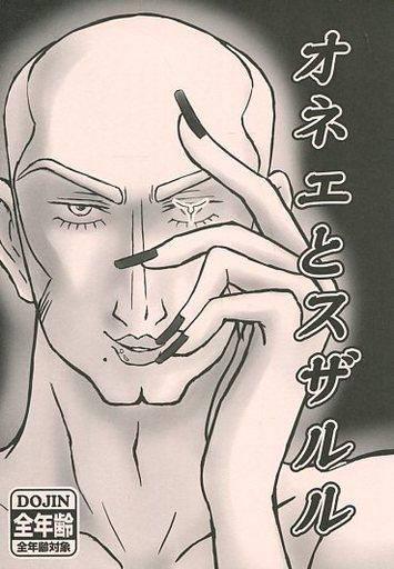 コードギアス オネエとスザルル (枢木スザク×ルルーシュ) / 5to:D