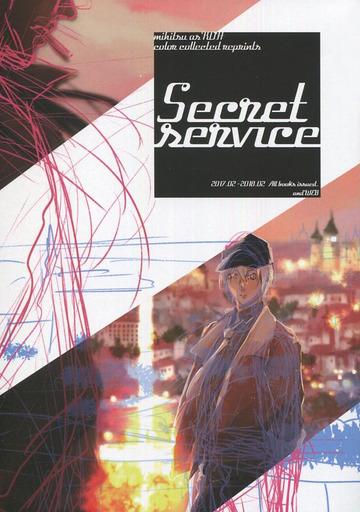 名探偵コナン Secret service (赤井秀一×安室透) / mihitsu