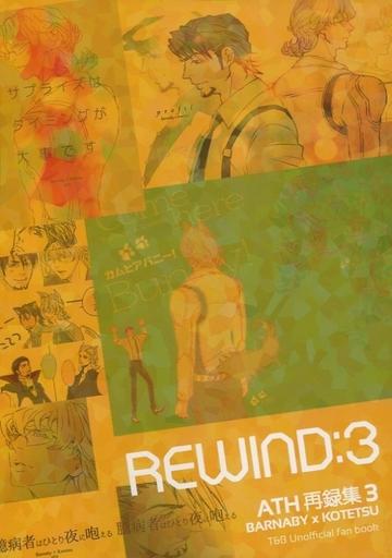 TIGER&BUNNY(タイガー&バニー) REWIND:3 (バーナビー×虎徹) / ATH