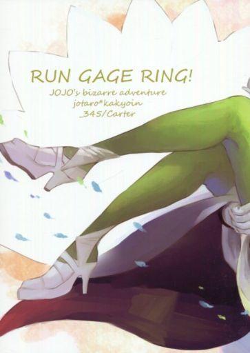 ジョジョの奇妙な冒険 RUN・GAGE・RING! (空条承太郎×花京院典明) / _345