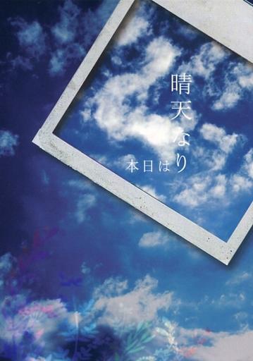 名探偵コナン 本日は晴天なり (降谷零×工藤新一) / hal