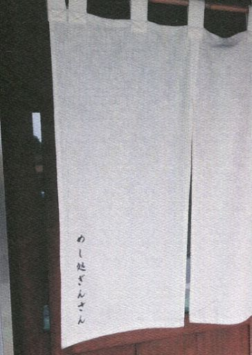銀魂 めし処ぎんさん (坂田銀時×土方十四郎) / woody earlobe