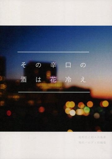 ゴールデンカムイ その辛口の酒は花冷え (尾形百之助×月島基) / 出荷前