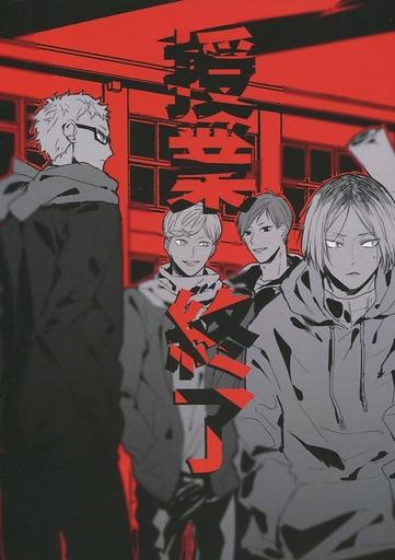 ハイキュー!! 授業終了 (オールキャラ) / 未解読√