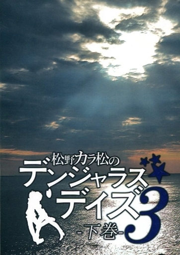 おそ松さん 松野カラ松のデンジャラス★デイズ 3 下巻 (一松×カラ松) / 目つきの悪いマンチカン