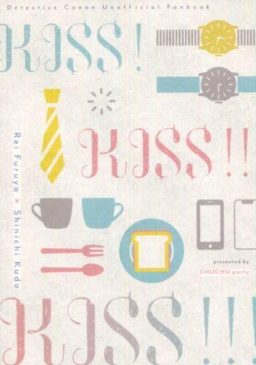 名探偵コナン KISS!KISS!!KISS!!! (安室透×工藤新一) / CHUCHU party