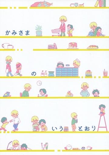 名探偵コナン かみさまのいうとおり (赤井秀一×安室透) / TGIF