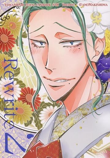 弱虫ペダル Rewrite 2 (東堂尽八×巻島裕介) / VIVACE