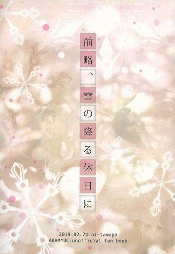 名探偵コナン 前略、雪の降る休日に (赤井秀一×安室透) / あいたまご
