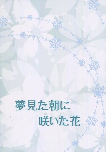 ゴーストハント 【A5サイズ】夢見た朝に咲いた花 (渋谷一也×谷山麻衣) / キャラメルリボン