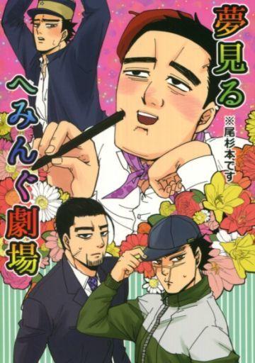 ゴールデンカムイ 夢見るへみんぐ劇場 (尾形百之助×杉元佐一) / ゴリラ芋