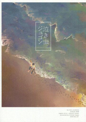 僕のヒーローアカデミア 泣き虫ジュゴン (通形ミリオ×天喰環) / おいしいきゅうり