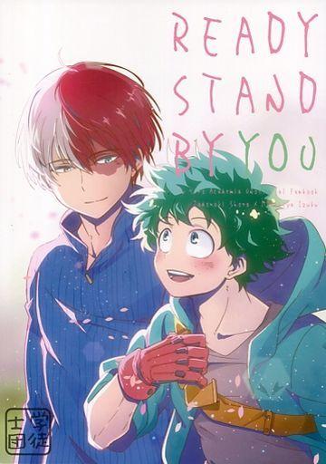 僕のヒーローアカデミア READY STAND BY  YOU (轟×緑谷) / 学徒士団