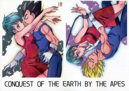 ドラゴンボール CONQUEST OF THE EARTH BY THE APES (ベジータ、孫悟空、トランクス) / 龍神会