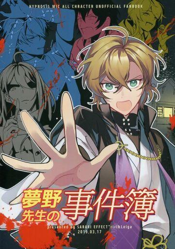ヒプノシスマイク 夢野先生の事件簿 (夢野幻太郎) / SAFARIKIT/Rainbow Effect