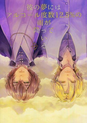 ヒプノシスマイク 彼の夢にはアルコール度数12.5%の雨が降っている (夢野幻太郎×伊弉冉一二三) / BARぞろんぞ