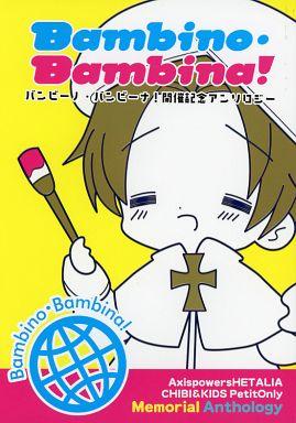 【中古】一般向け 女性・ボーイズラブ同人誌 <<ヘタリア>> Bambino・Bambina! バンビーノ・バンビーナ! (ちびたりあ、子供) / カプル