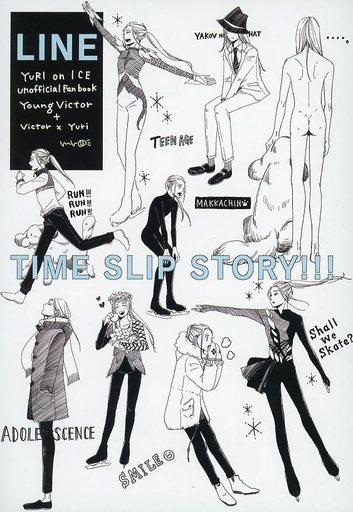 ユーリ!!! on ICE LINE TIME SLIP STORY!!! (ヴィクトル×勝生勇利) / mro