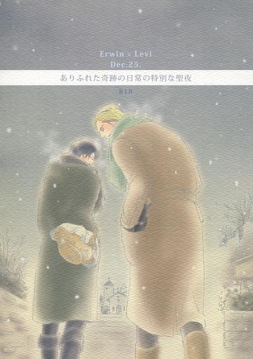 進撃の巨人 ありふれた奇跡の日常の特別な聖夜 (エルヴィン×リヴァイ) / SNOOTCH