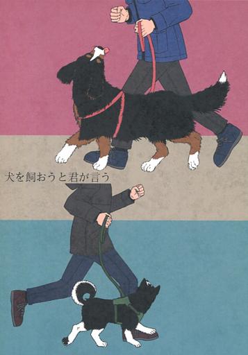 進撃の巨人 犬を飼おうと君が言う (エルヴィン×リヴァイ) / ぬるいにもほどがある